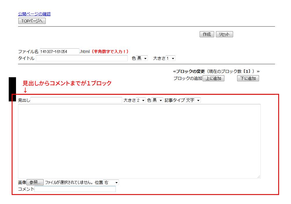 Self-Update編集画面